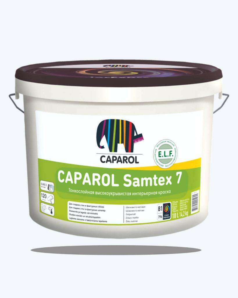 Интерьерная-краска-caparol-samtex-7_тень