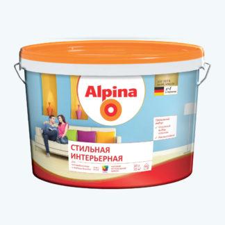 Краска интерьерная Alpina стильная 10